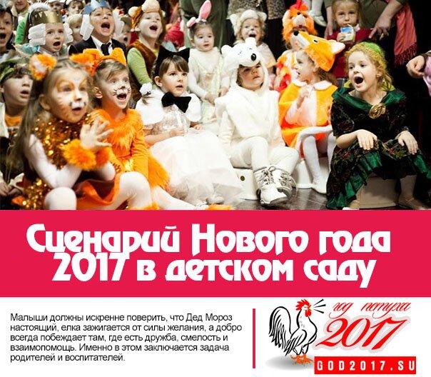 Сценарий Нового года 2017 в детском саду