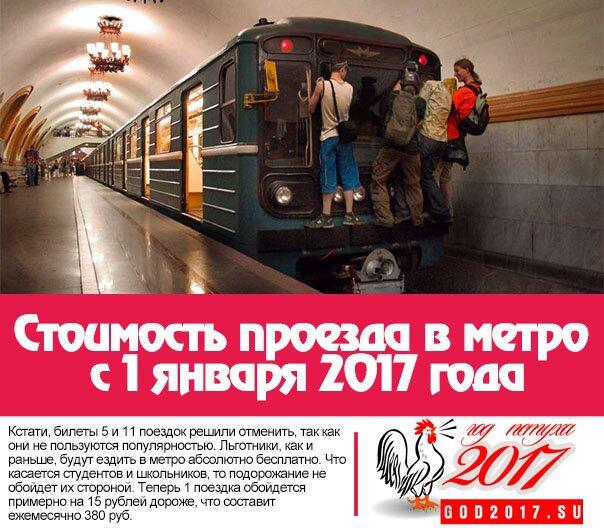 Стоимость проезда в метро с 1 января 2017 года