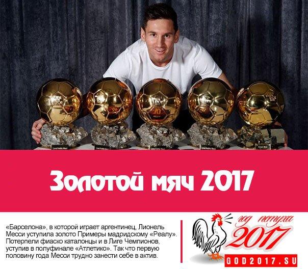 Золотой мяч 2017