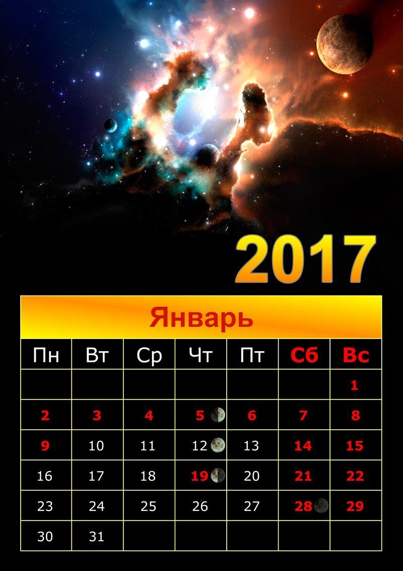 лунный-календарь-январь-2017