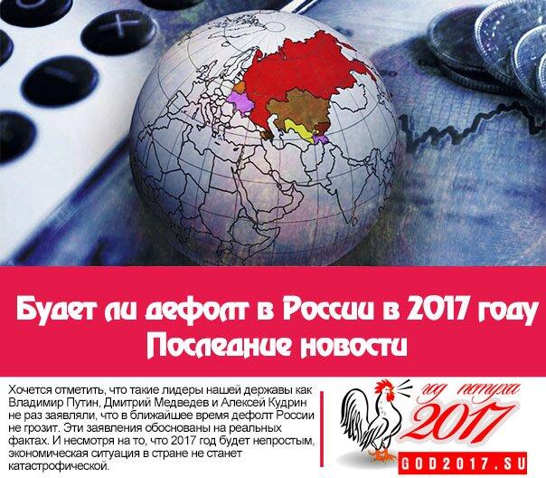 Будет ли дефолт в России в 2017 году. Последние новости