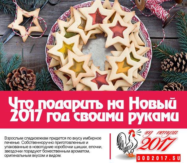 Что подарить на Новый 2017 год своими руками