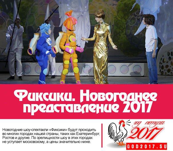 Фиксики. Новогоднее представление 2017