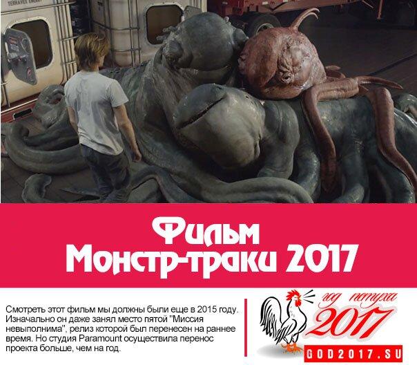 Фильм Монстр-траки 2017
