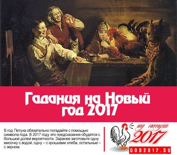Гадания на Новый год 2017