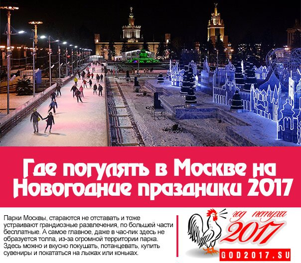 Где погулять в Москве на Новогодние праздники 2017