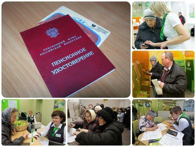 Выплата пенсии в москве за декабрь