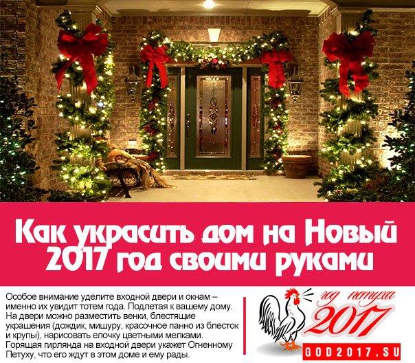 Как украсить дом на Новый 2017 год своими руками