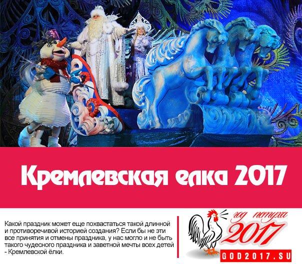 Кремлевская ёлка 2017