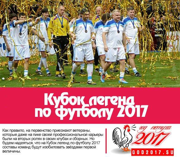 Кубок легенд по футболу 2017