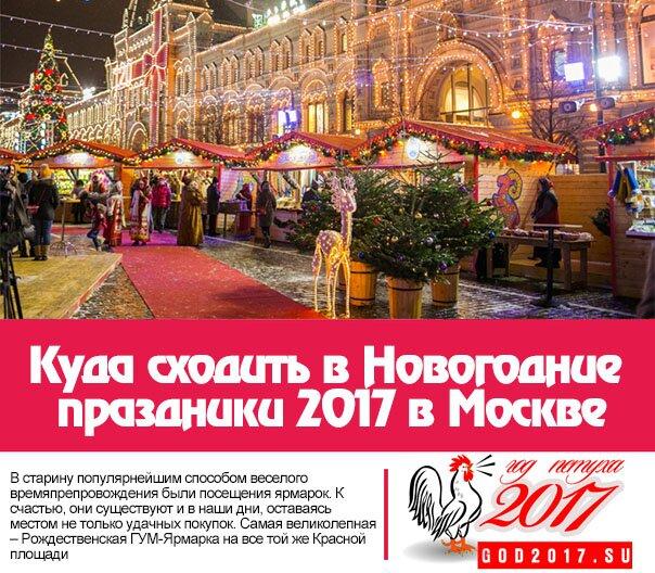 Куда сходить в Новогодние праздники 2017 в Москве