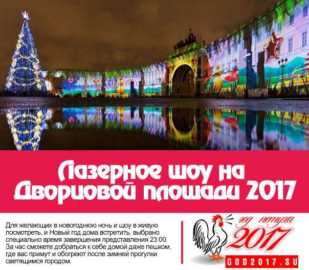 Лазерное шоу на Дворцовой площади 2017
