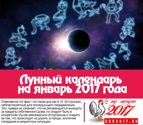 Лунный календарь на январь 2017 года