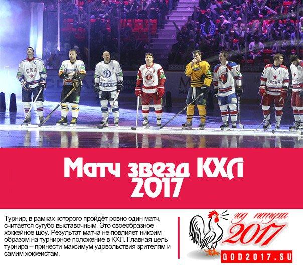 Матч звёзд КХЛ 2017