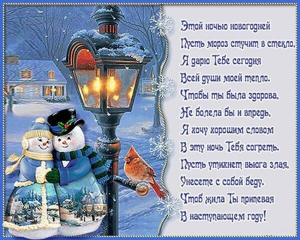 Поздравить родных и близких с новым годом