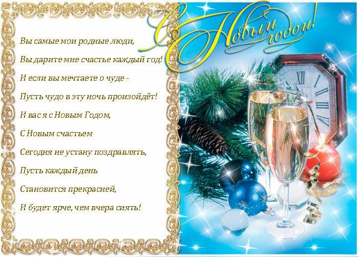 Новогодняя поздравления для родственников