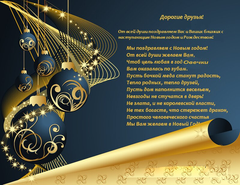 Скачать открытка поздравление с новым годом