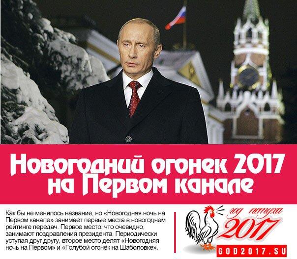 Новогодний огонёк 2017 на Первом канале
