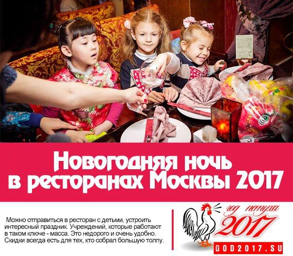 Новогодняя ночь в ресторанах Москвы 2017