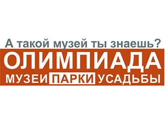 "Олимпиада ""Музеи. Парки. Усадьбы"" 2016 - 2017"