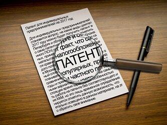 Патент для ИП на 2017 год - виды деятельности
