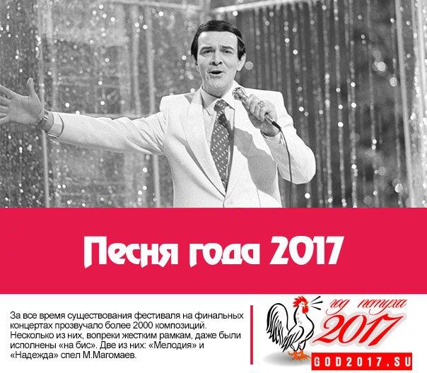Песня года 2017