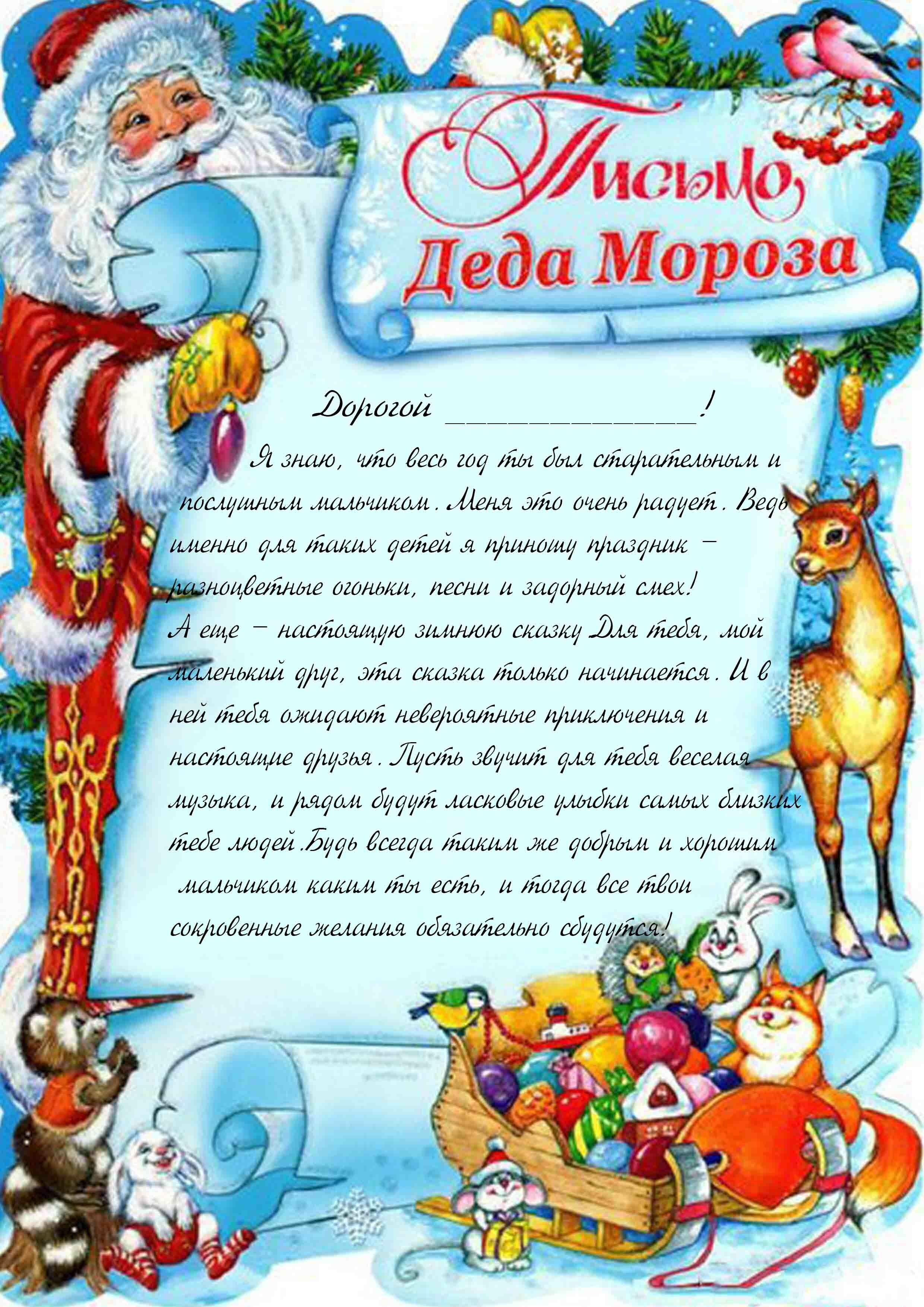 pismo-ot-deda-moroza-2017-shablon-skachat-besplatno-malchikam-3