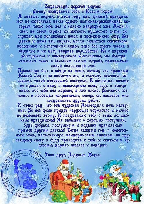 pismo-ot-deda-moroza-2017-shablon-skachat-besplatno-malchikam-9