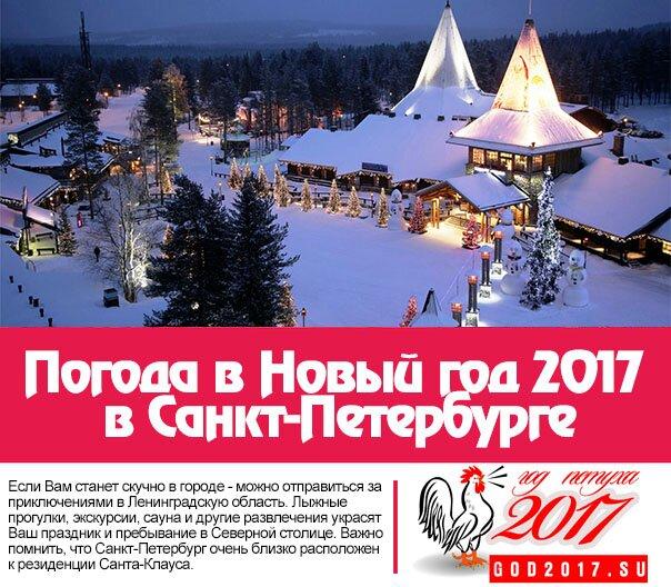 Погода в Новый год 2017 в Санкт-Петербурге