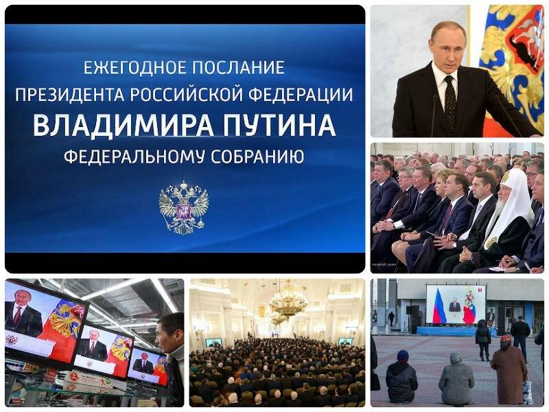 Послание президента федеральному собранию на 2017 год. Основные тезисы
