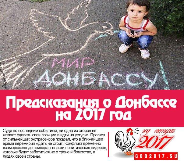 Что ждет Донбасс в 2017 году. Предсказания