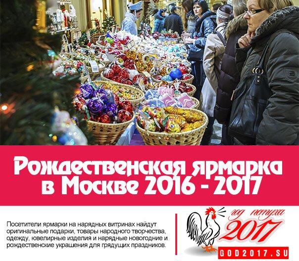 Рождественская ярмарка в Москве 2016 - 2017