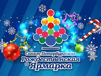 Рождественская ярмарка в Санкт-Петербурге 2016 - 2017