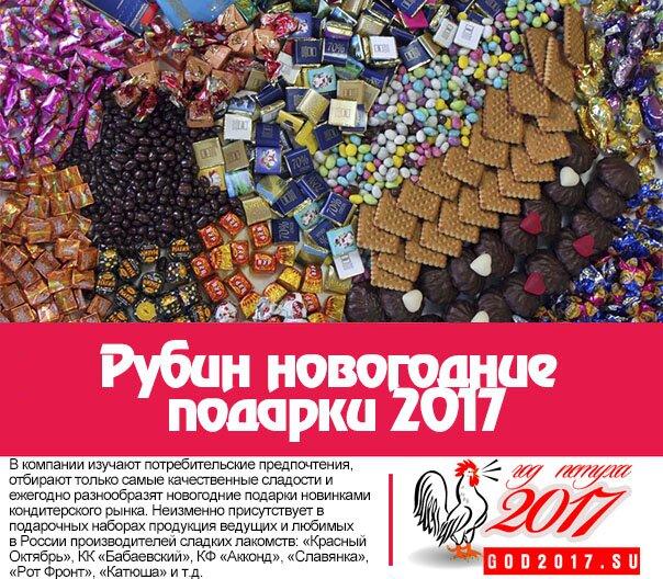 Рубин новогодние подарки 2017