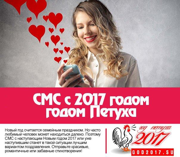 СМС с 2017 годом, годом Петуха
