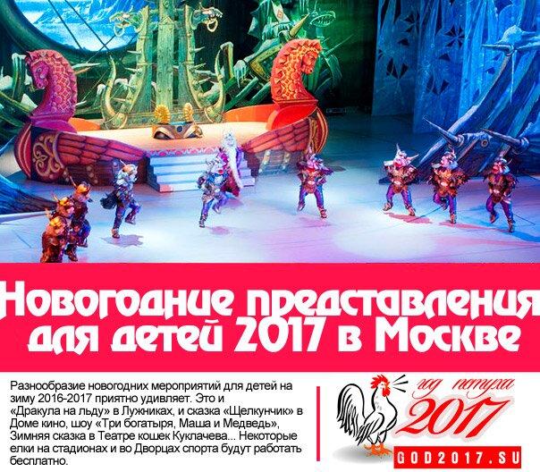 Новогодние представления для детей 2016-2017 Москва