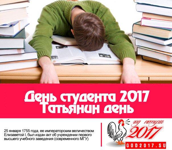 День студентов 2017 - Татьянин день. Какого