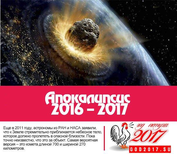 Апокалипсис 2016 – 2017