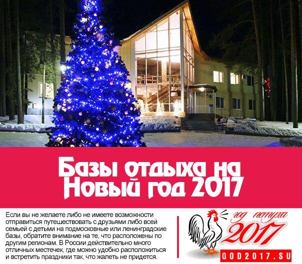 Базы отдыха на Новый год 2017