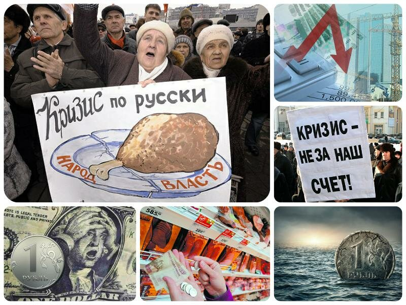Будет ли кризис в России в 2017 году. Мнение экспертов, последние новости