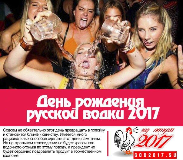 День рождения русской водки 2017