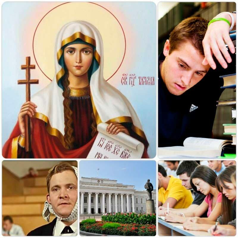 День студентов 2017 - Татьянин день