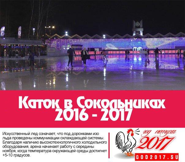 Каток в Сокольниках 2016 - 2017