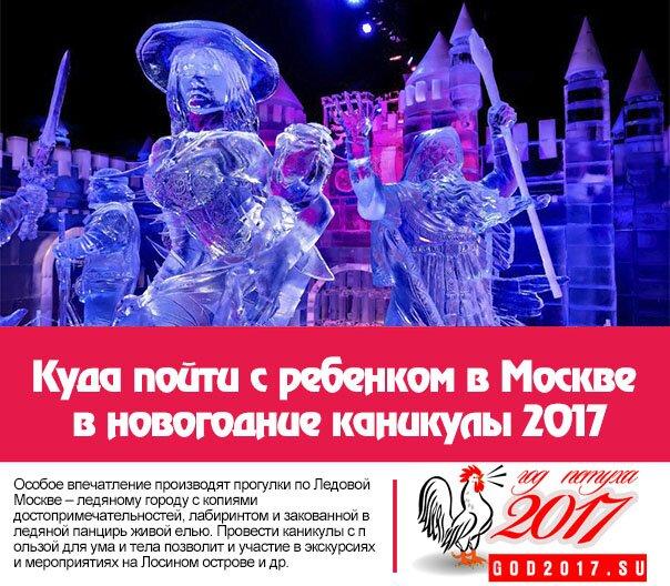 Куда пойти с ребенком в Москве в новогодние каникулы 2017