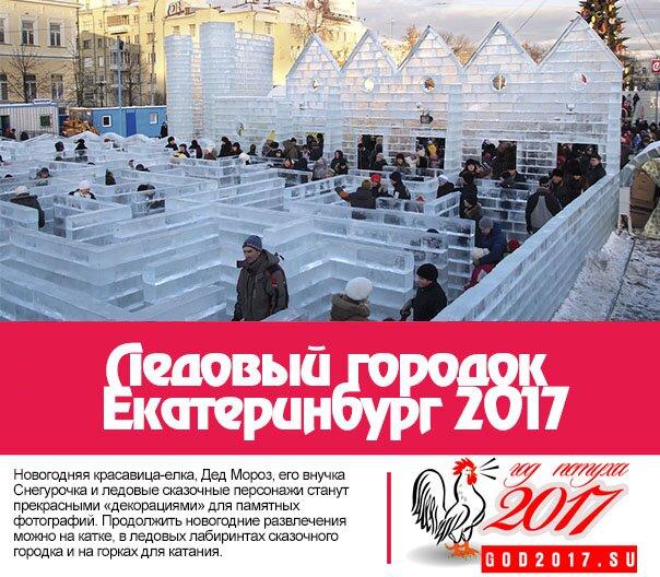 Ледовый городок Екатеринбург 2017