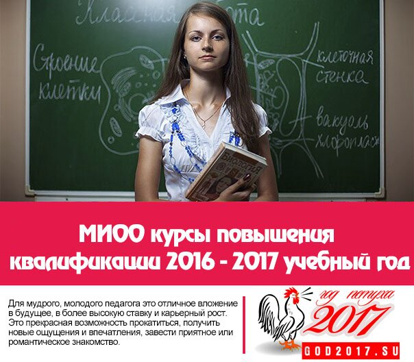 МИОО. Курсы повышения квалификации 2018 - 2018 учебный год