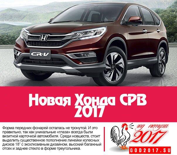 Новая Хонда СРВ 2017