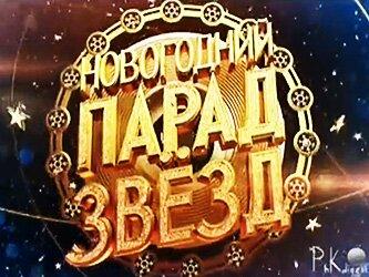 Новогодний Парад звезд 2016 - 2017