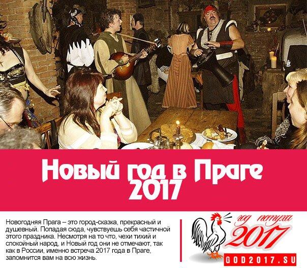 Новый год в Праге 2017