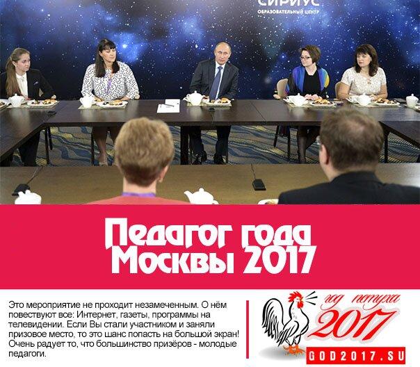 Педагог года Москвы 2017
